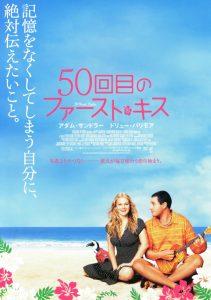50回目のファースト・キスラブロマンスおすすめ映画